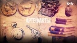 «Артефакты»: пересечение экватора
