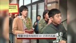 专家:中国专制将在10-15年内瓦解
