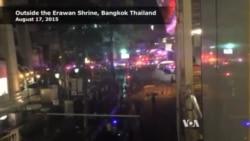 美国之音驻曼谷记者站站长纽豪斯拍摄的曼谷爆炸现场视频。