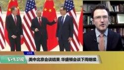 VOA连线(叶文斌):美中北京会谈结束,华盛顿会谈下周继续