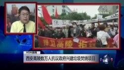 VOA连线:西安高陵数万人抗议政府兴建垃圾焚烧项目