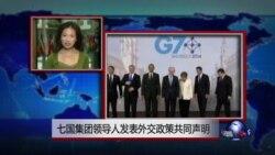 VOA连线:七国集团领导人发表外交政策共同声明
