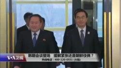 时事大家谈:韩朝会谈登场,缓解紧张还是朝鲜伎俩?