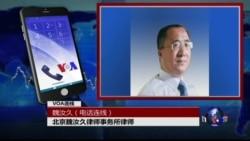 "VOA连线:林祖恋受贿案一审宣判 和""709案""审判同样套路"