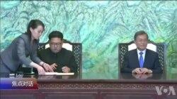 焦点对话:金正恩文在寅峰会,最大看点是什么?
