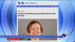 بنت، از برندگان جایزه پولیتزر رئیس جدید صدای آمریکا شد