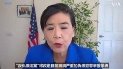 专家视点: 国会亚太裔党团主席赵美心谈打击仇恨犯罪