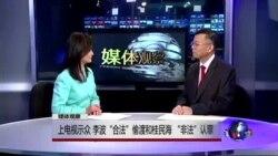 """媒体观察: 上电视示众 李波""""合法""""偷渡和桂民海 """"非法""""认罪"""