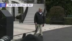 [전체보기] VOA 뉴스 3월 15일