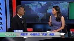 """媒体观察:美智库:中国悄然""""买断""""美国"""