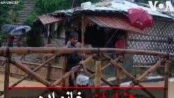 هزاران خانواده و کودک روهینگیا در خطر سیل