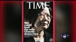 海峡论谈:蔡英文登时代封面 台大选成统独对决?