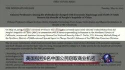 美国指控6名中国公民窃取商业机密