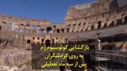 بازگشایی کولوسیوم رم به روی گردشگران پس از سه ماه تعطیلی