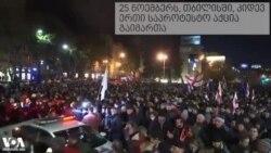თბილისში ანტისამთავრობო აქციები გრძელდება