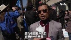 人权活动人士纽约集会声援维吾尔人