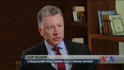 Волкер: Майбутнє відносин США та ЄС з Росією залежить від того, чи зміниться позиція Москви щодо України. Відео