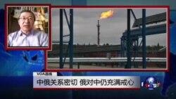 VOA连线:中俄关系密切,俄对中仍充满戒心
