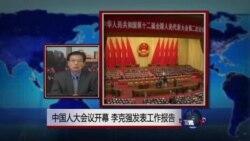 VOA连线:中国人大会议开幕,李克强发表工作报告