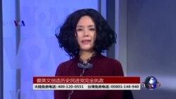 海峡论谈:透视蔡英文从政路,不一样的女总统