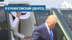 Елизавета II поприветствовала чету Трампов