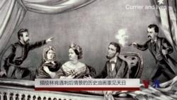 描绘林肯遇刺后情景的历史油画重见天日