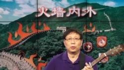 火墙内外: 薄熙来庭审秀演技 宫斗剧突变言情戏