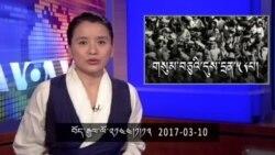 Kunleng News Mar 10, 2017