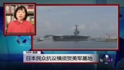 VOA连线:日本民众抗议横须贺美军基地
