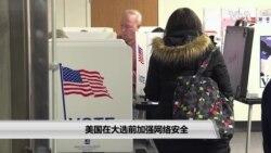 美国在大选前加强网络安全