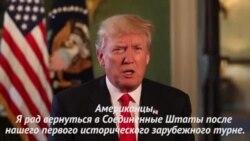 Трамп рассказал о своем первом зарубежном турне