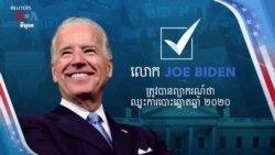 កិច្ចពិភាក្សា VOA៖ លោក Joe Biden ត្រូវបានព្យាករណ៍ថានឹងឈ្នះការបោះឆ្នោតប្រធានាធិបតីសហរដ្ឋអាមេរិក