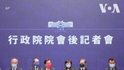 台湾申请加入《全面与进步跨太平洋伙伴关系协定》