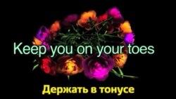 Английский за минуту - Keep you on your toes - Держать в тонусе