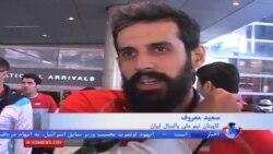 ورود والیبالیست های ایران، به لس آنجلس