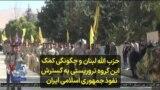 حزب الله لبنان و چگونگی کمک این گروه تروریستی به گسترش نفوذ جمهوری اسلامی ایران