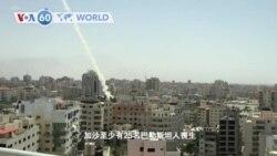 VOA國際60秒(粵語):2021年05月11日