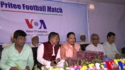 কুমিল্লায় ভয়েস অফ আমেরিকা শ্রোতা সংঘের উদ্যোগে প্রীতি ফুটবল ম্যাচ অনুষ্ঠিত