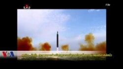 สหรัฐฯ-รัสเซีย ประกาศร่วมมือหาทางนอกปัญหานิวเคลียร์เกาหลีเหนือ