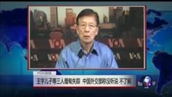 VOA连线:王宇儿子等三人缅甸失踪,中国外交部称没听说,不了解