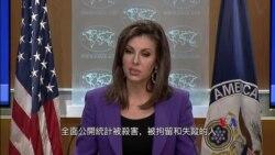 """2019-05-31 美國之音視頻新聞: 美國國務院發言人以""""大屠殺""""一詞譴責六四鎮壓"""
