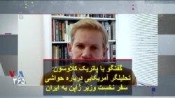 گفتگو با پاتریک کلاوسون تحلیلگر آمریکایی درباره حواشی سفر نخست وزیر ژاپن به ایران