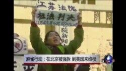 时事大家谈:麻雀行动:在中国被强拆,到美国来维权