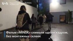 Первый художественный фильм о белорусских протестах