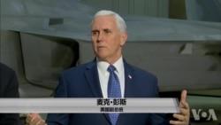 彭斯抵日本 未排除冬奥会上会见朝鲜官员