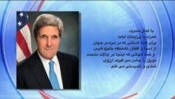وزیر خارجه آمریکا نوروز را به ایرانیان تبریک گفت