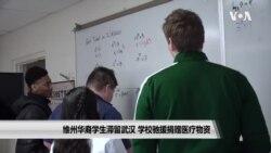 维州华裔学生滞留武汉 学校驰援捐赠医疗物资