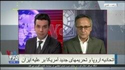 گزارش رضا الهیاری از راهکار اتحادیه اروپا در قبال تحریم های جدید آمریکا بر علیه ایران