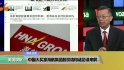 媒体观察:中国大买家海航集团股权结构谜团谁来解