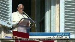 نیایش پاپ فرانسیس برای کشته های سونامی اخیر اندونزی